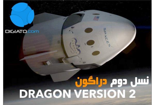 dragonv2_cover