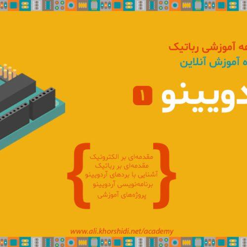 alikhorshidi-academy-arduino1